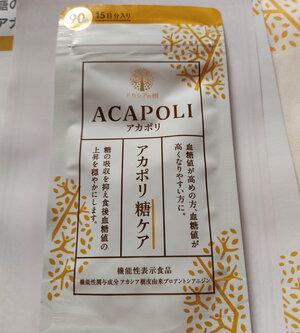 アカポリ糖ケア 5.jpg