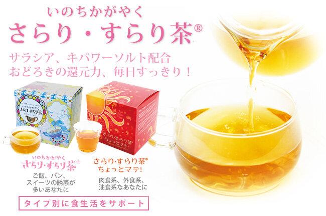 プレマ  さらり・すらり茶 6g×6包×5袋.jpg