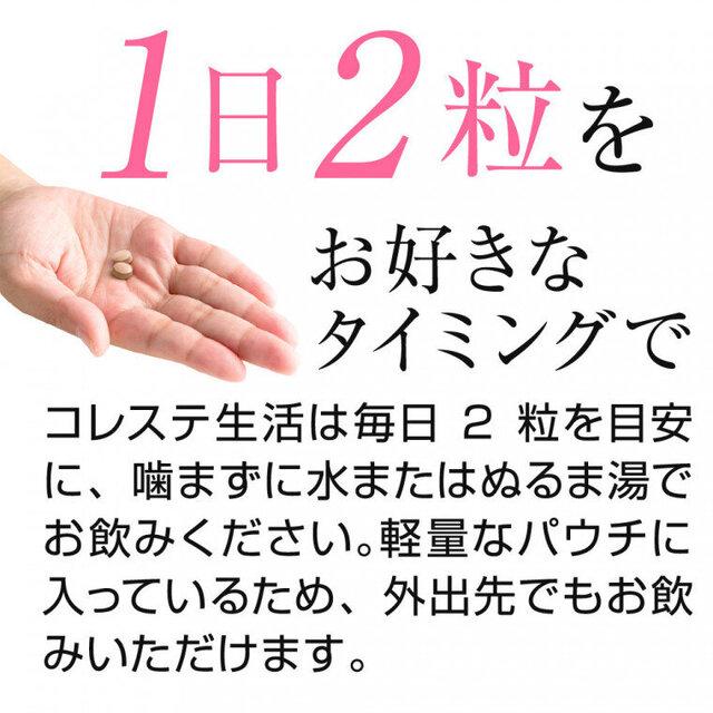 コレステ生活.jpg